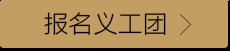 baoming-yigongtuan.png